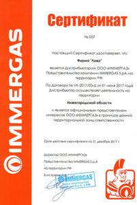 Сертификат дилера IMMERGAS