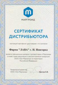 Сертификат дистрибьютора MARGROID