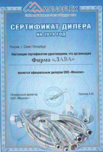 Сертификат дилера МОНОФЛЕКС