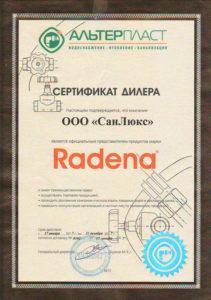 Сертификат дилева Radena