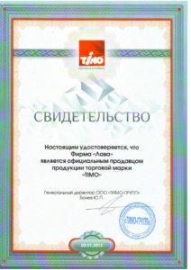 Сертификат дилера TIMO