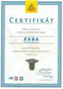 Сертификат дилера MIROSLAV CHUDEJ