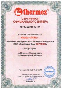 Сертификат дилера ТЕРМЕКС