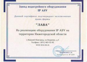 Сертификат дилера IP ASV