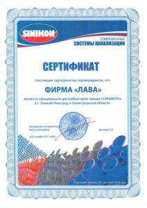 Сертификат дилера SINIKON