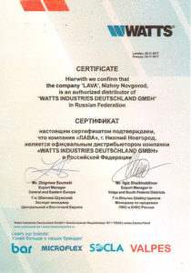 Сертификат дилера WATTS