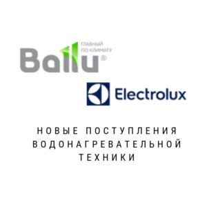 Новые поступления водонагревательной техники Elektrolux и Ballu