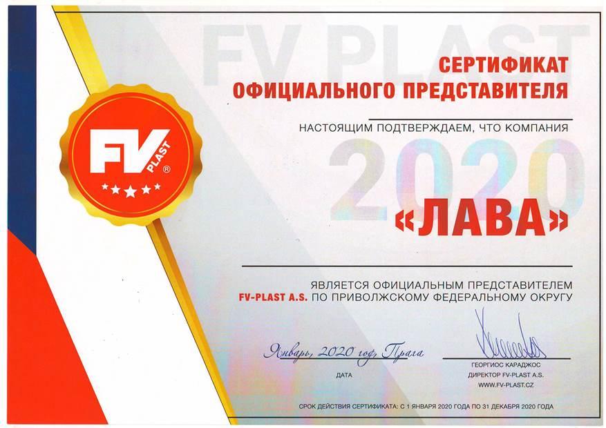 Сертификат FV-plast
