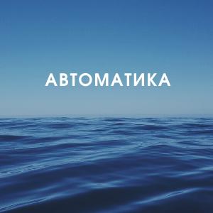 Автоматика