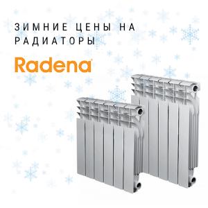 Зимние цены на радиаторы Radena